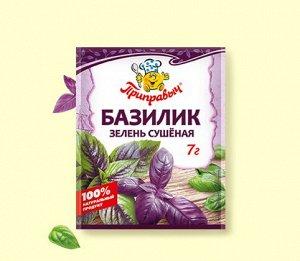 Базилик, зелень сушеная, 7 г
