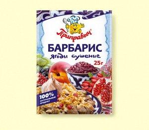 БАРБАРИС ягоды сушен. 25 г