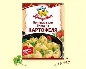 15 г, Приправа для блюд из картофеля