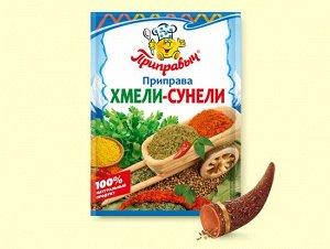 ХМЕЛИ - СУНЕЛИ 15 г