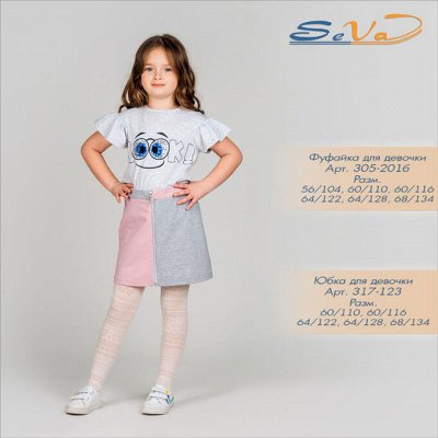 SEVA -  четкий детский трикотаж, цена сказка! — РАСПРОДАЖА по лучшим ценам! — Для девочек