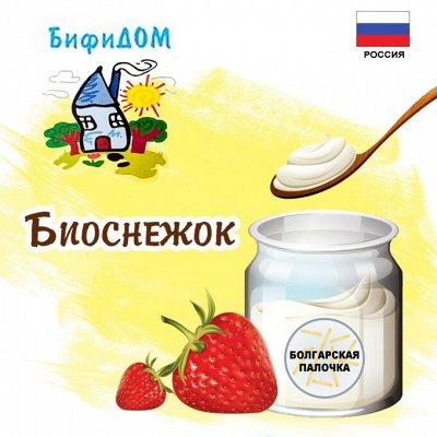 ⚡ Заквасок ДОМ - вкусно,полезно, доступно и просто! —  БифиДОМ  — Йогурты и десерты