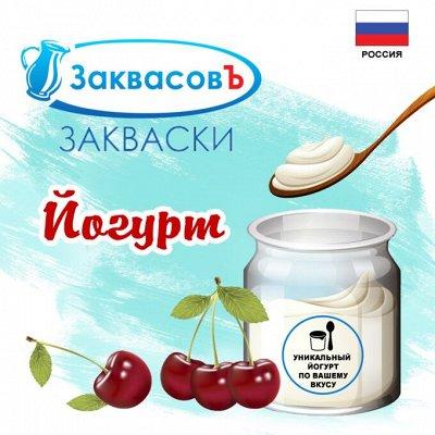 ⚡ Заквасок ДОМ - вкусно, полезно, доступно и просто — ЗаквасовЪ - вкусно, полезно, безопасно и натурально — Кисломолочные продукты