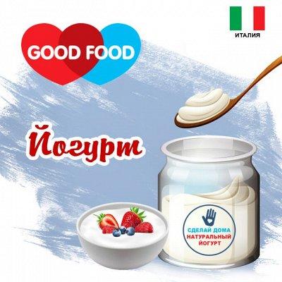 ⚡ Заквасок ДОМ - вкусно,полезно, доступно и просто! — Good Food - Закваски для домашнего приготовления — Йогурты и десерты