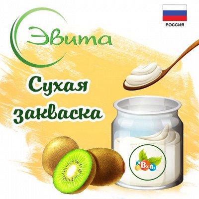 ⚡ Заквасок ДОМ - вкусно,полезно, доступно и просто! — Эвита — Диетические продукты