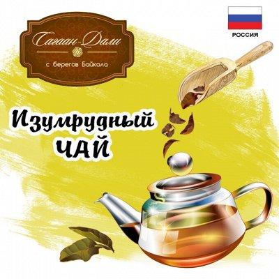 ⚡ Заквасок ДОМ - вкусно,полезно, доступно и просто! — ❤ Изумрудный чай Сагаан-Дали ❤ — Чай