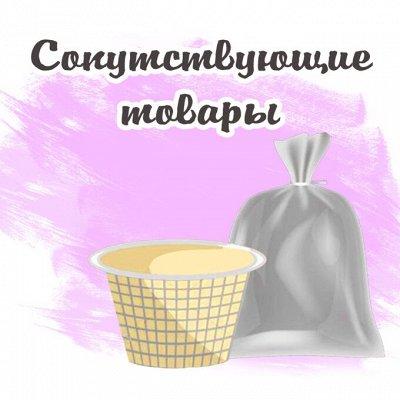 ⚡ Заквасок ДОМ - вкусно,полезно, доступно и просто! — Сопутствующие товары - лавсановые мешочки!  — Продукты питания