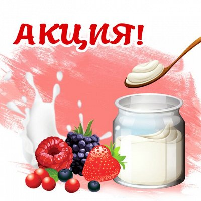 ⚡ Заквасок ДОМ - вкусно,полезно, доступно и просто! — Акция — Молочные продукты