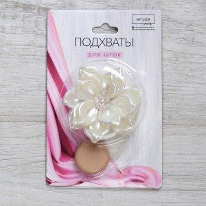 Подхват для штор. «Перламутровый цветок». d = 6.5 см. цвет молочный