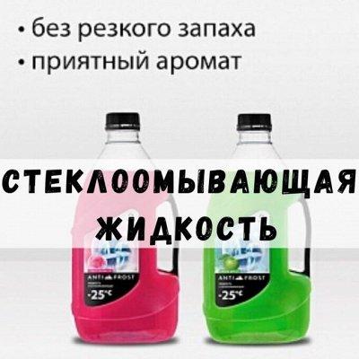 GRASS-лучшая химия для дома и авто! Последняя по таким ценам — Стеклоомывающая жидкость! — Химия и косметика