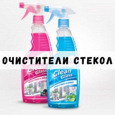 GRASS-лучшая химия для дома и автомобиля!-48 ‼️АНТИСЕПТИКИ‼️ — Для дома - Очиститель стекол GraSS® НОВИНКИ! — Для стекол и зеркал