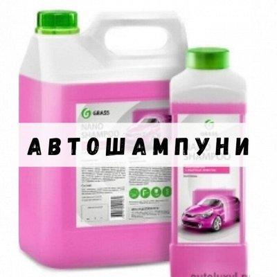 GRASS-лучшая химия для дома и авто! Последняя по таким ценам — Автохимия - Автошампунь для ручной мойки автомобиля GraSS® — Химия и косметика