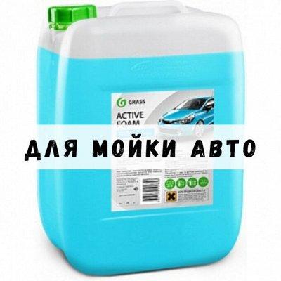 GRASS-лучшая химия для дома и авто! Последняя по таким ценам — Автохимия - Средства для бесконтактной мойки — Химия и косметика