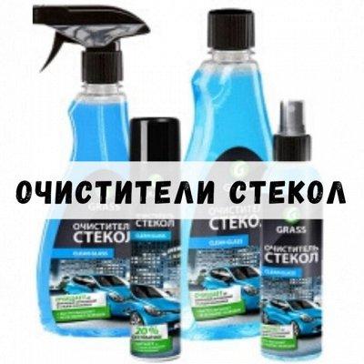 GRASS-лучшая химия для дома и авто! Последняя по таким ценам — Автохимия - Очиститель стекол GraSS® — Химия и косметика