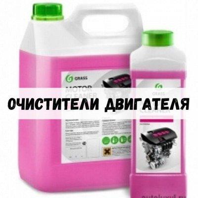 GRASS-лучшая химия для дома и авто! Последняя по таким ценам — Автохимия - Очистители двигателя GraSS® — Химия и косметика