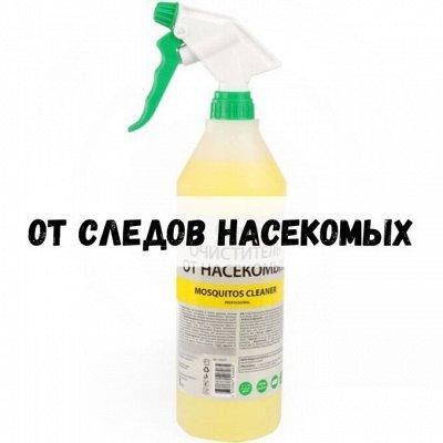 GRASS-лучшая химия для дома и авто! Последняя по таким ценам — Автохимия - Очистители следов насекомых GraSS® — Химия и косметика
