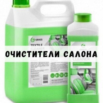 GRASS-лучшая химия для дома и авто! Последняя по таким ценам — Автохимия - Очистители салона — Химия и косметика