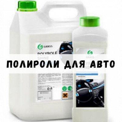 GRASS-лучшая химия для дома и авто! Последняя по таким ценам — Автохимия - Полироли пластика GraSS® — Химия и косметика