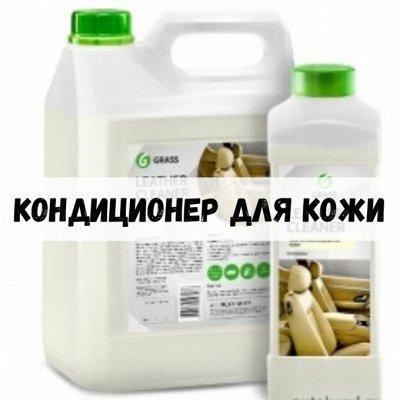 GRASS-лучшая химия для дома и авто! Последняя по таким ценам — Автохимия - Кондиционер и очиститель кожи GraSS® — Химия и косметика