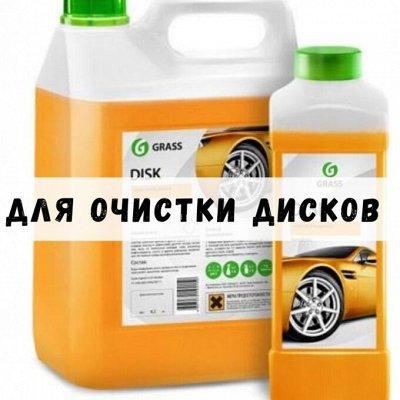 GRASS-лучшая химия для дома и авто! Последняя по таким ценам — Автохимия - Средство для очистки дисков GraSS® — Химия и косметика