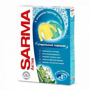СМС порошок САРМА 400г Active Ландыш Универсал д/цвет.белья