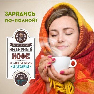 Настоящий свежий кофе «Рич Кофе» —  Повышаем иммунитет! — Продукты питания