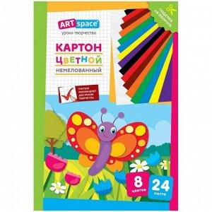 """Картон цветной A4, ArtSpace, 24л., 8цв., немелованный, в папке, """"Бабочка"""""""