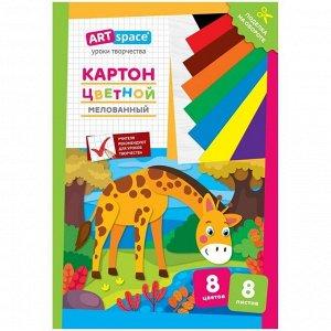 """Картон цветной A4, ArtSpace, 8л., 8цв., мелованный, в папке, """"Жираф"""""""