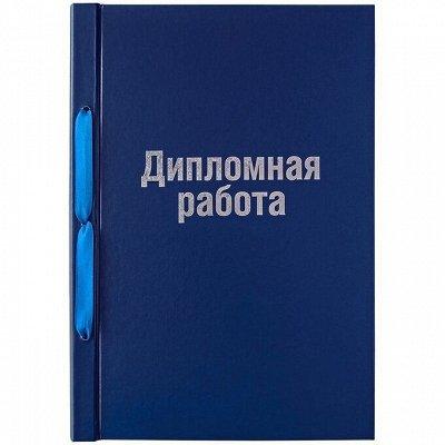 Бюджетная канцелярия для всех  ϟ Супер быстрая раздача ϟ — Папки школьные — Школьные принадлежности
