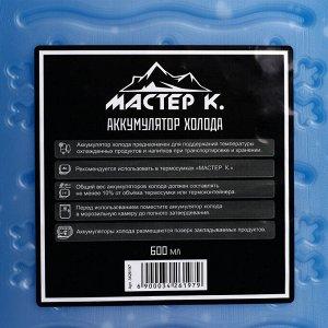 "Аккумулятор холода ""Мастер К"", 600 мл, в твёрдой упаковке, 24х13.5х2.2 см"