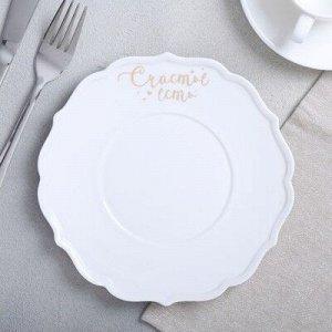 """Тарелка классический стиль """"Счастье есть"""", белая, 20 см"""