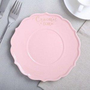 """Тарелка классический стиль """"Счастье есть"""", розовая, 20 см"""