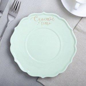 """Тарелка классический стиль """"Счастье есть"""", зелёная, 20 см"""