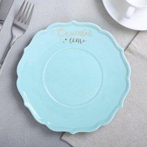 """Тарелка классический стиль """"Счастье есть"""", голубая, 20 см"""