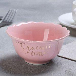 """Миска классический стиль """"Счастье есть"""", розовая, 12 см"""