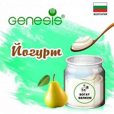 ⚡ Заквасок ДОМ - вкусно,полезно, доступно и просто! — Genesis - Закваски для домашнего приготовления — Молочные продукты