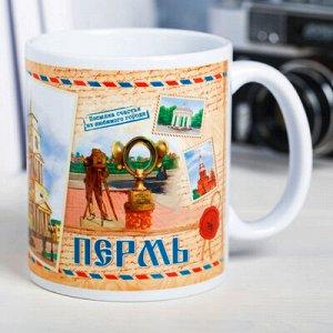 Кружка с сублимацией, почтовая «Пермь», 300 мл