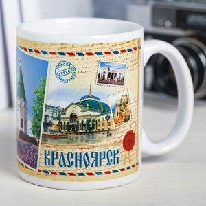 Кружка сублимация «Красноярск. Почтовый стиль»