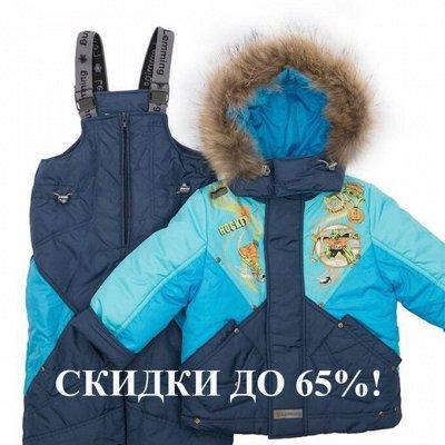 Ленивец. Верхняя одежда пр-во Россия
