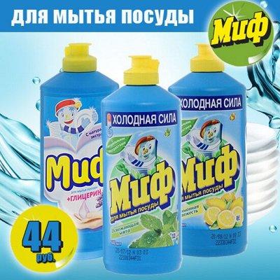 Мойдодыр. Лучший ассортимент бытовой химии — МИФ д\мытья посуды — Для посуды