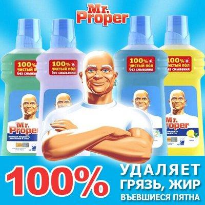 Экспресс-доставка✔Туалетная бумага✔✔✔Всё в наличии✔✔ — Mr PROPER Для пола — Для мытья полов