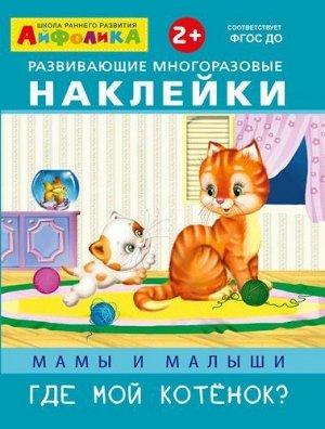 Развивающие многоразовые наклейки. Мамы и малыши. Где мой котенок? (от 2 лет), (Омега, 2019), Обл, c.12