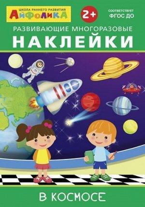 Развивающие многоразовые наклейки. В космосе (от 2 лет), (Омега, 2019), Обл, c.4