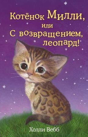ДобрыеИсторииОЗверятах Вебб Х. Котенок Милли, или С возвращением, леопард!, (Эксмо, 2021), 7Б, c.144