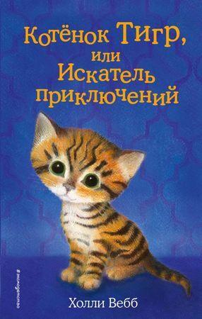 ДобрыеИсторииОЗверятах Вебб Х. Котенок Тигр, или Искатель приключений, (Эксмо,Детство, 2020), 7Б, c.144