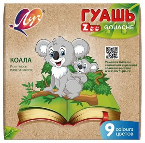 "Гуашь "" ZOO "" 9 цветов по 15 мл"