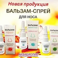 Бальзам-спрей для носа Аквабиолис увлажнение с маслом ши