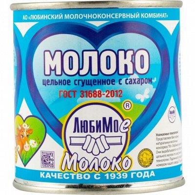 Продуктовая корзина! 🥑 Все запасы в одном месте! — Молочные продукты — Молочные продукты