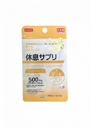 Теанин Натуральный продукт с содержанием теанина. Теанин — один из видов аминокислот, содержащихся в зеленом чае. Теанин снимает нервное напряжение и успокаивает, но не вызывает сонливость. В состав д