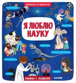 Маленькие исследователи. Я люблю науку/Коровкина А.